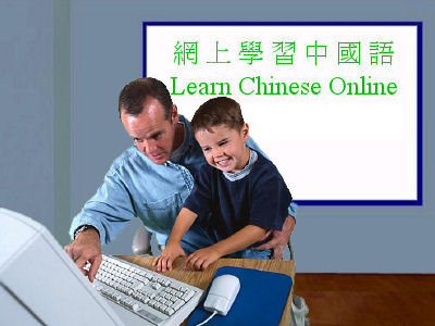 Learn Cantonese and Putonghua online